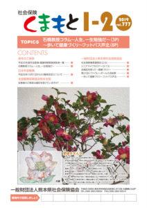 2019年1-2月号 / Vol.777