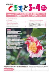 2019年3-4月号 / Vol.778