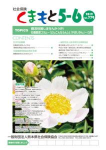 2019年5-6月号 / Vol.779