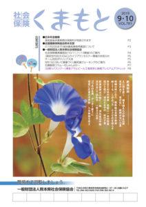 2019年9-10月号 / Vol.781