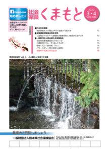 2020年3-4月号 / Vol.784