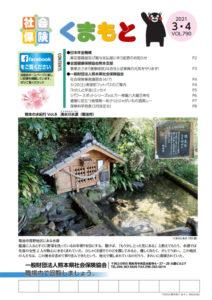 2021年3-4月号 / Vol.790